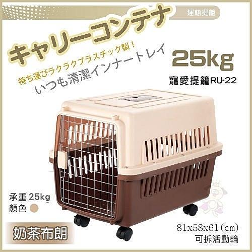 『寵喵樂旗艦店』寵愛物語《寵愛運輸籠RU22》適合25公斤內,附可拆活動輪