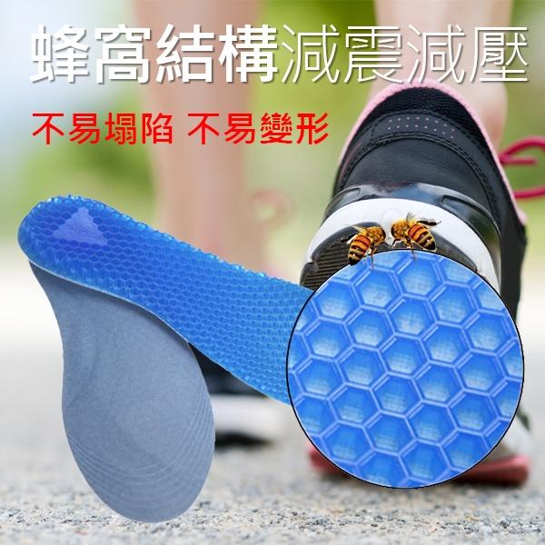 Qmishop 蜂窩全墊增高墊氣墊鞋墊 舒適 輕鬆增高鞋墊 【QS9】