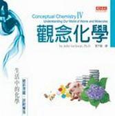 (二手書)觀念化學(4)