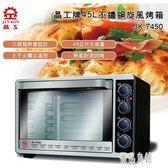 110V台灣現貨【晶工牌】45L雙溫控旋風烤箱JK-7450(超值加贈隔熱手套) 24小時火速發貨