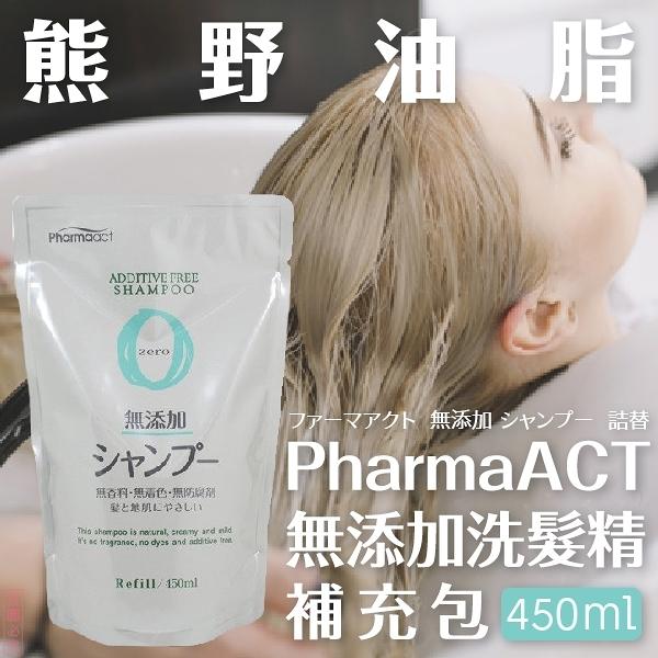 日本【熊野油脂】PharmaACT無添加洗髮精 補充包 450ml