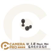 ◎相機專家◎ DJI 大疆 Mavic Mini 備用遙控器搖桿 原廠配件 公司貨