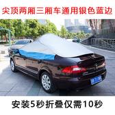 遮陽布 汽車半罩車衣牛津布車罩清涼罩太陽傘遮陽罩子車套防雨防曬遮陽傘【快速出貨】