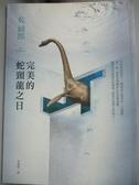【書寶二手書T3/一般小說_OEU】完美的蛇頸龍之日_乾綠郎