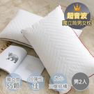 【青鳥家居】超音波氣孔獨立筒(男枕17cm 2入)