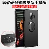 索尼 Xperia XZ1 XZPremium 手機殼 磨砂硬殼 車載磁吸 指環支架 保護殼 全包 防摔 保護套