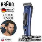 德國百靈 BRAUN 理髮造型器 HC5...