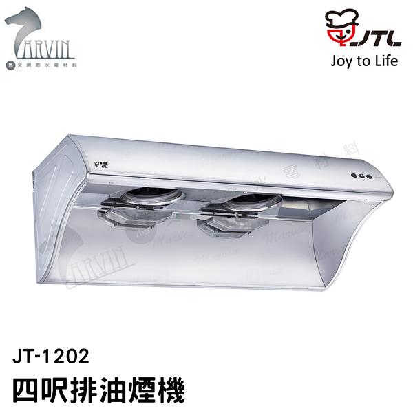《喜特麗》JT-1202 四呎排油煙機 除油煙機