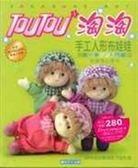 (二手書)淘淘手工人形布娃娃 1 : 入門篇