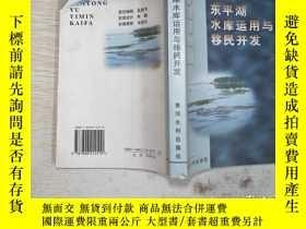二手書博民逛書店罕見東平湖水庫運用與移民開發Y198833 趙世來 著 黃河水利