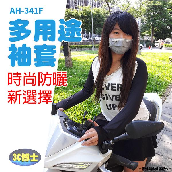 多功能防曬袖套 防曬披肩【AH-341F】連肩袖套 防紫外線 防曬傷 運動騎車腳踏車