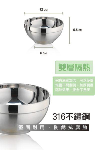 《 3C批發王 》Perfect【316不鏽鋼12cm 雙層隔熱碗】6入裝 可當兒童碗 SGS檢驗合格 台灣製