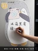 冰箱留言板寫字家用磁性粘貼留言貼送可擦白班筆【極簡生活】