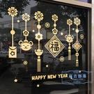 春節貼紙 新年過年裝飾品店鋪櫥窗貼門貼年畫2020鼠年春節布置窗戶玻璃貼紙 麻吉部落