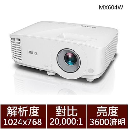 【商務】BenQ XGA 高亮度會議室投影機 MX604W +QP20