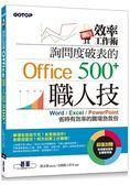 翻倍效率工作術:詢問度破表的Office職人技500