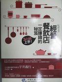 【書寶二手書T9/投資_LNX】經營餐飲店一定賺錢的秘笈_宇井義行