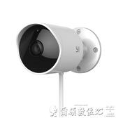 監視器小蟻1080p防水塵無線網絡攝像頭手機wifi夜視監控器高清室外家用LX 芊墨左岸