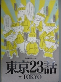 【書寶二手書T3/旅遊_GDH】東京23話_山內麻里子