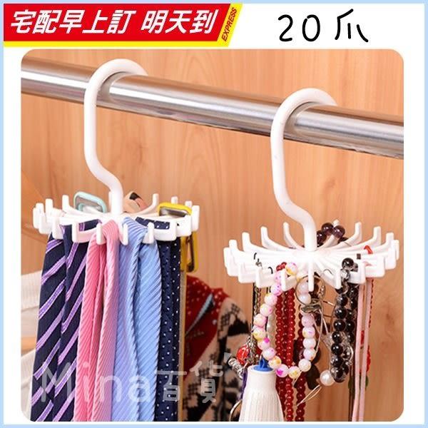 ✿mina百貨✿ 領帶絲巾架 360度可旋轉 20爪多用途掛架 雜物架 領帶架 【F0157】