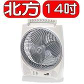 北方【BFD14361】14吋風罩充電式DC節能箱扇