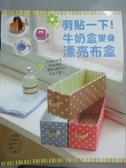 【書寶二手書T4/美工_PLF】剪貼一下!牛奶盒變身漂亮布盒_貴夫人
