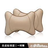 車枕 汽車頭枕靠枕護頸枕一對四季汽車內飾用品枕頭車載座椅頸枕車用枕 芭蕾朵朵