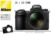 NIKON Z6 單機身 + Nikkor Z 24-70mm f/4 S 總代理公司貨 分期零利率 享2999超值加購價