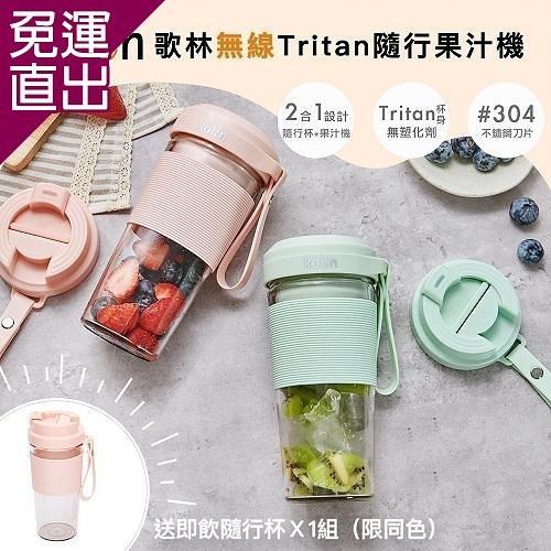 Kolin歌林 無線Tritan隨行果汁機(雙杯組) KJE-MN502P/G【免運直出】
