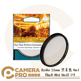 ◎相機專家◎ Kenko 52mm 黑柔焦 No.1 Black Mist No.01 濾鏡 黑霧 1/4 公司貨