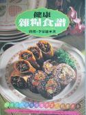 【書寶二手書T3/養生_ZEK】健康雜糧食譜_唐琪,李家雄