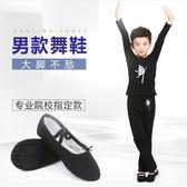 兒童舞蹈鞋  男童軟底兒童芭蕾舞鞋練功鞋男孩形體鞋男士黑色兩底貓爪鞋舞蹈鞋 綠光森林
