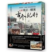 私藏東京橫濱古今紀行(跟著老照片古地圖.探索城市發展的軌跡)