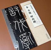 毛筆書法篆書筆法筆畫順序教程李斯嶧山碑字帖技法解析臨摹作品 時尚芭莎鞋櫃
