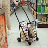 小號購物車買菜車 老人便攜折疊手拉車小拖車家用推車菜籃車鐵質 新品全館85折 YTL