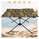 好想去旅行!桌子 TN-1751 枯葉迷彩 露營桌 摺疊桌 收納桌 沙灘桌 輕巧 假期 鋁合金 機能布 森林