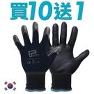 買10雙送1雙 韓國製造P-200加厚型止滑耐磨手套 防滑工作手套(全黑色)