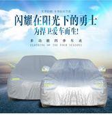 汽車車罩 東風標致新308 408 301標志307 3008 4008車衣專用汽車罩防曬防雨 晶彩生活