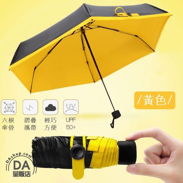 超迷你口袋傘 抗UV黑膠雨傘 晴雨兩用傘 5折傘 防曬袖珍傘 陽傘雨傘 口袋傘 膠囊傘 4色可選