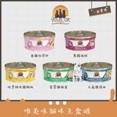 WERUVA唯美味[天然主食貓罐,5種口味,156g,泰國製](一箱24入)