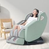按摩椅輕鬆伴侶多功能按摩椅家用全身全自動智慧電動沙發IH6699LX 嬡孕哺