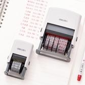 日期印章送印油辦公用可調生產年月日全自動回墨噴碼機小型組合活動時間圖章滾輪戳 colo shop