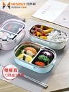 便當盒304不銹鋼飯盒便當盒保溫便攜分隔簡約學生食堂上班帶飯帶蓋餐盒 童趣屋 免運