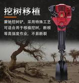割草機 便捷式移樹起樹機小型挖樹機起苗機土球挖土挖坑機神器汽油鎬 夢藝家