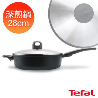 Tefal法國特福 鑄造系列28cm不沾深煎鍋(加蓋)