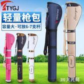 高爾夫球包男女士槍包可裝6-7支球桿練習場便攜用品球袋 QQ28024『MG大尺碼』