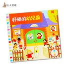 【上人文化】好棒的幼兒園 推拉轉系列  故事繪本