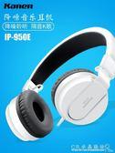 耳機頭戴式有線重低音 唱歌耳機全民K歌錄音音樂專用耳麥帶麥話筒水晶鞋坊