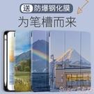 iPadAir4保護套帶筆槽10.9寸2...