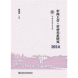 簡體書-十日到貨 R3Y【中國工會·勞動關係研究(2014)】 9787509780602 社會科學文獻出版社 作